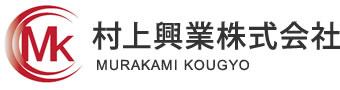 村上興業株式会社